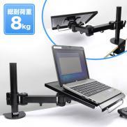 【新生活応援セール】ノートPCアーム(耐荷重8kg・ブラック)