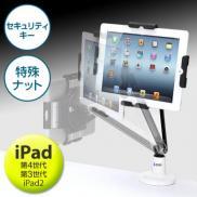 【アウトレット】iPad・タブレット用アーム(2本アーム)