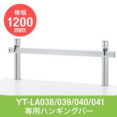 モニターアーム用支柱+設置用バー単体(自作・W1200・クランプ取付)