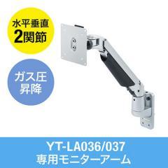 モニターアーム(自作・水平垂直2関節アーム・ガス圧・シルバー・YT-LA036/037専用)