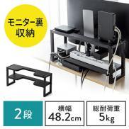 モニター裏収納ラック(収納棚・配線・ルーター・幅48.2cm・2段・22~24インチ向け)