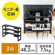 モニター裏収納ラック(収納棚・配線・ルーター・幅48.2cm・3段・22~24インチ向け)