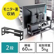 モニター裏収納ラック(収納棚・配線・ルーター・幅60cm・2段・27~30インチ向け)