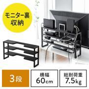 モニター裏収納ラック(収納棚・配線・ルーター・幅60cm・3段・27~30インチ向け)