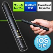 レーザーポインター(グリーンレーザー・2.4GHz・Bluetooth・PowerPoint対応)