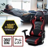 ゲーミング座椅子 肘付き レバー式 360度回転 ブラック/レッド