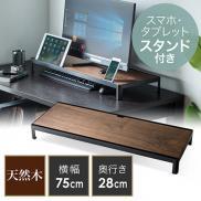 木製モニター台(天然木・iPhone/スマホ/タブレットスタンド・幅750mm・奥行280mm・キーボード収納台)