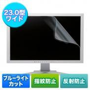 ブルーライトカット液晶保護フィルム(23型対応・反射防止・指紋防止)