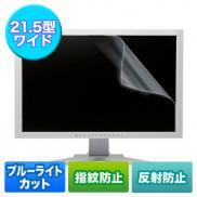 ブルーライトカット液晶保護フィルム(21.5型対応・反射防止・指紋防止)