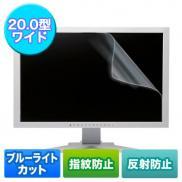 ブルーライトカット液晶保護フィルム(20型対応・反射防止・指紋防止)