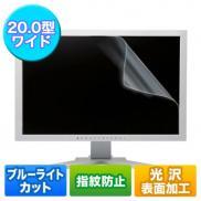 ブルーライトカットフィルム(20.0型ワイド対応・液晶保護・指紋防止光沢)