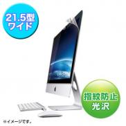iMacブルーライトカットフィルム(21.5型ワイド用・液晶保護)