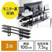 モニター裏収納ラック(収納棚・配線・ルーター・幅100cm・3段・22インチ以上)