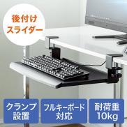 【セール】キーボードスライダー(デスク設置・クランプ式・後付対応・キーボード・マウス収納対応・幅51cm)
