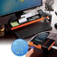【アウトレット】キーボード収納台(W540mm・USBポート&マルチカードリーダー付・ブラック)