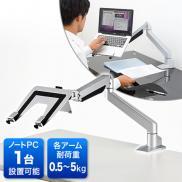 【アウトレット】ノートパソコンアーム(ガスシリンダー式・0.5~5kg)