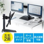 【大感謝セール】デュアルモニターアーム(置き型・スタンドタイプ・左右2面・耐荷重10kg)