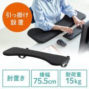 【セール】リストレスト(肘置き台・ワンタッチ取付・デスク取付・エルゴノミクス・幅75cm・ブラック)