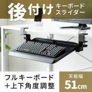 【セール】キーボードスライダー(後付・クランプ取付・デスク設置・角度調整対応)