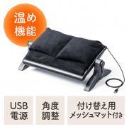 フットレスト(足温器・フットウォーマー・メッシュクッション付き・USB給電・高さ調整・角度調整・足冷え対策)