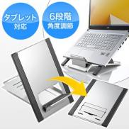 【アウトレット】ノートパソコン・タブレットスタンド(角度調整機能付き)
