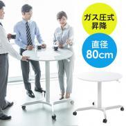 スタンディングミーティングテーブル(ガス圧昇降・昇降幅38cm・丸型)