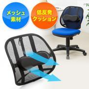 椅子用クッション(腰痛予防・低反発ウレタンタイプ・ランバーサポート)