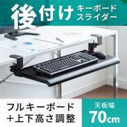 後付キーボードスライダー(クランプ式・デスク設置・キーボード・DTM・MIDI・マウス収納対応・高さ変更可能・幅70cm)
