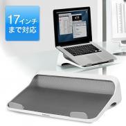 【アウトレット】ノートパソコン用スタンド(流線型デザイン・Laptop Lift)