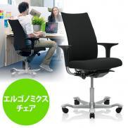 エルゴノミクスチェア(人間工学オフィスチェア・高さ調節・HAG・H05・ブラック)