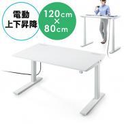 スタンディングデスク(電動上下昇降・ホワイト・W120・D80cm・座り過ぎ解消・障害物検知機能付・低ホルムアルデヒド)