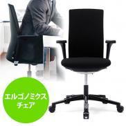エルゴノミクスチェア(オフィスチェア・高さ調節・上下昇降デスク対応・HAG・Futu・ブラック)