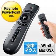 空中マウス(ワイヤレス・ジャイロセンサー搭載・Win8/Mac OSX対応)