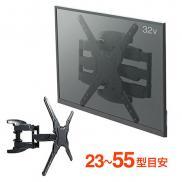 壁掛けテレビ金具(薄型・アーム式・前後可動・左右首振り・角度調整・23~55インチ対応)