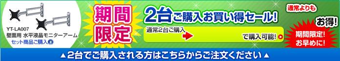 セットで買うと¥500お得! 今なら単品¥¥6,960のところ¥6,480で購入可能!