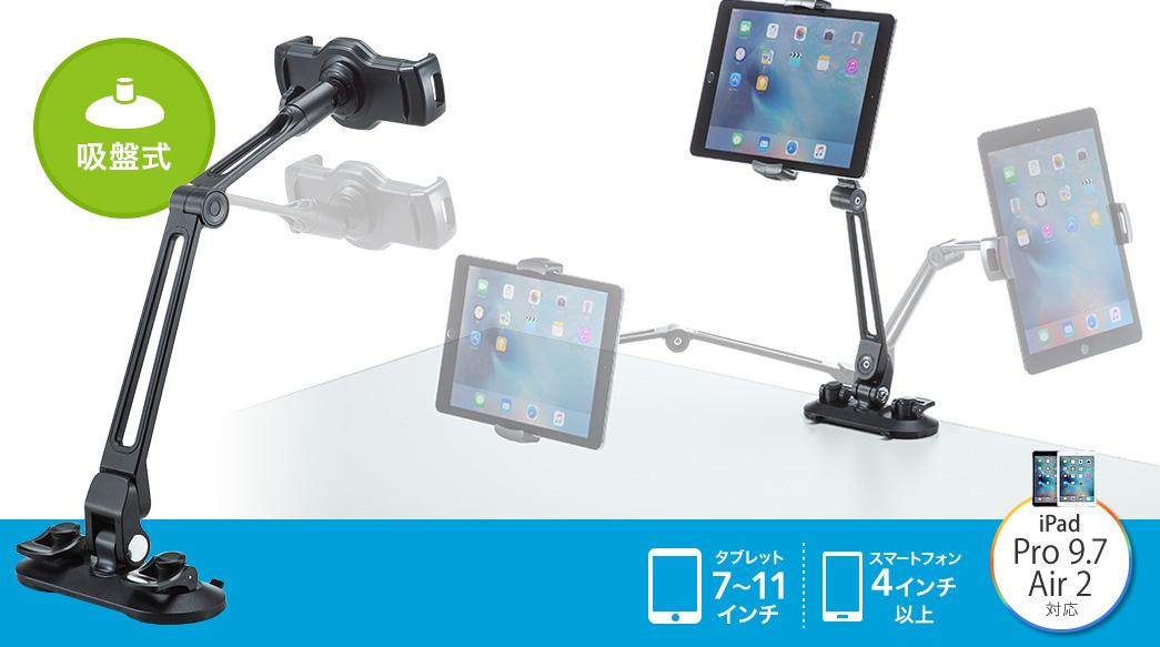 2c1aa1f8e2 【スマホ限定特価】iPad・タブレット用アームスタンド(吸盤式・6関節・ホルダー360度回転・アルミ) YT-LATAB003_SP  【エルゴノミクスショップ】