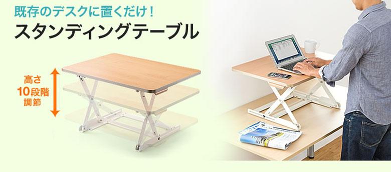 既存のデスクに置くだけ!スタンディングテーブル